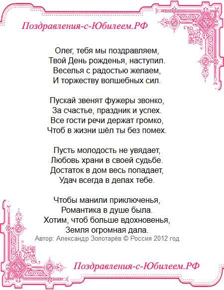 Поздравительная открытка «Стихи Олегу с днем рождения»