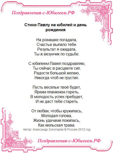 Поздравительная открытка «Стихи Павлу на юбилей и день рождения»