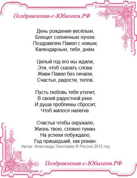 Поздравительная открытка «Стихи Павлу с днем рождения»