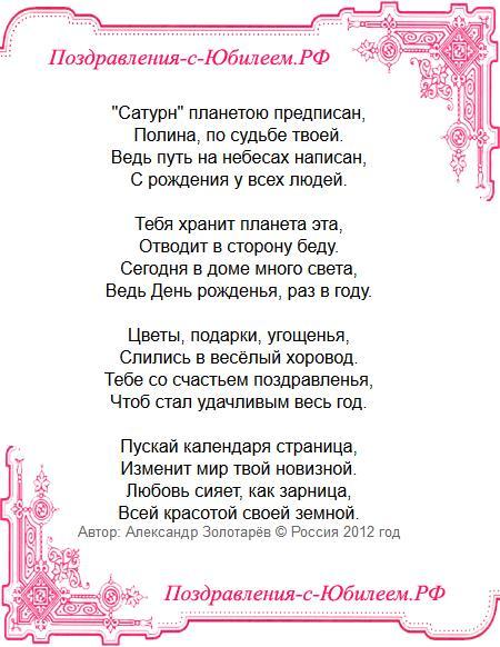 Поздравительная открытка «Стихи Полине с днем рождения»