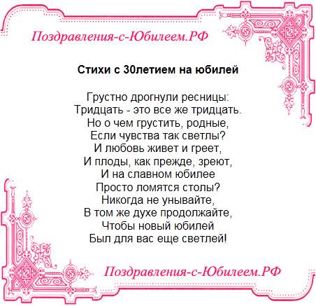 Поздравительная открытка «Стихи с 30летием на юбилей»