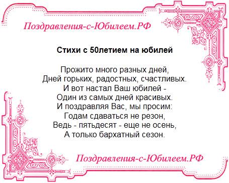 Поздравительная открытка «Стихи с 50летием на юбилей»