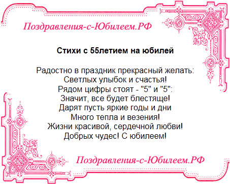 Поздравительная открытка «Стихи с 55летием на юбилей»