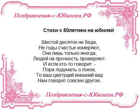 Поздравительная открытка «Стихи с 60летием на юбилей»