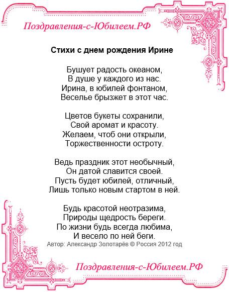 Поздравительная открытка «Стихи с днем рождения Ирине»