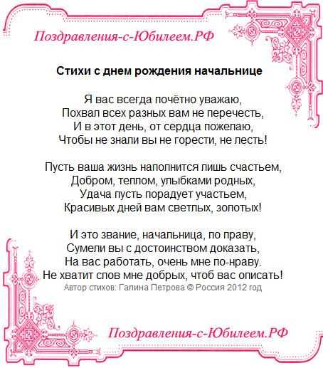 Поздравительная открытка «Стихи с днем рождения начальнице»