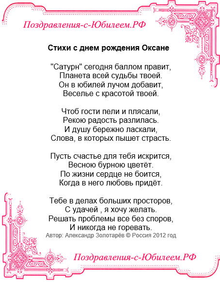 граничит с днем рождения оксана стихи в прозе имеет