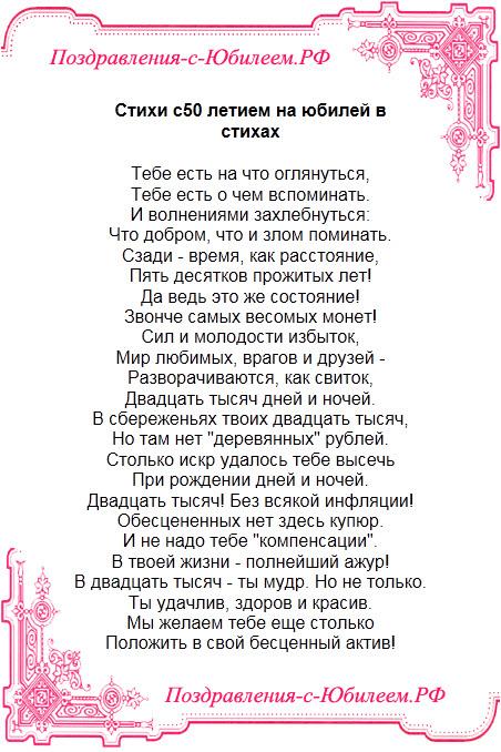 Поздравительная открытка «Стихи с50 летием на юбилей в стихах»