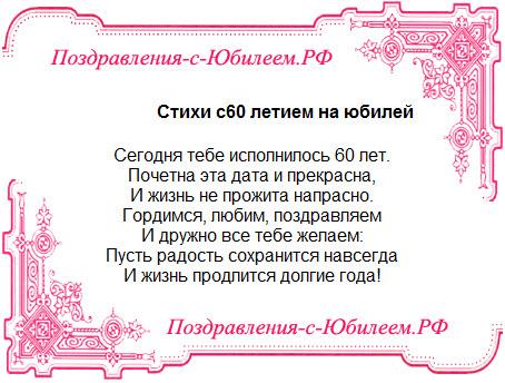 Поздравительная открытка «Стихи с60 летием на юбилей»