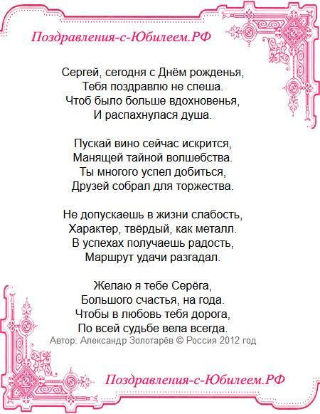 Поздравительная открытка «Стихи Сергею с днем рождения»