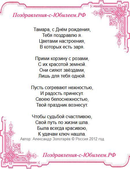 Поздравительная открытка «Стихи Тамаре с днем рождения»
