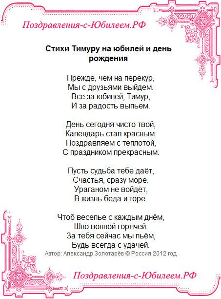 Поздравительная открытка «Стихи Тимуру на юбилей и день рождения»