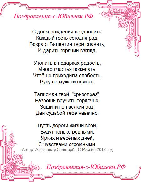 Поздравительная открытка «Стихи Валентину с днем рождения»
