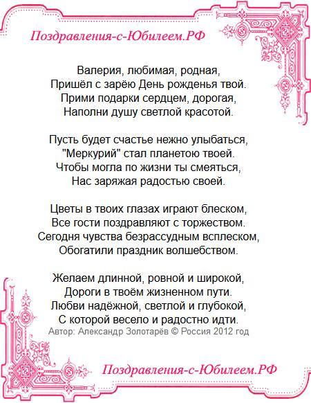 Поздравительная открытка «Стихи Валерии с днем рождения»