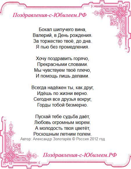 Поздравительная открытка «Стихи Валерию с днем рождения»