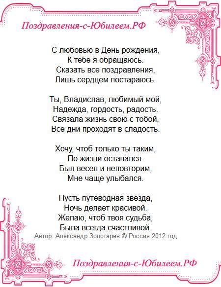 Поздравительная открытка «Стихи Владиславу с днем рождения»