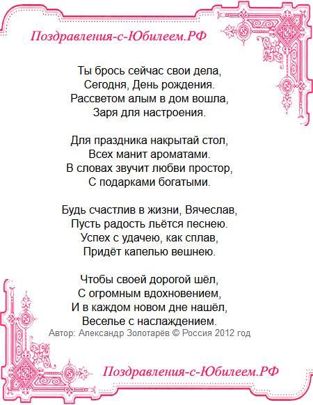 Поздравительная открытка «Стихи Вячеславу с днем рождения»