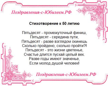 Поздравительная открытка «Стихотворение к 50 летию»
