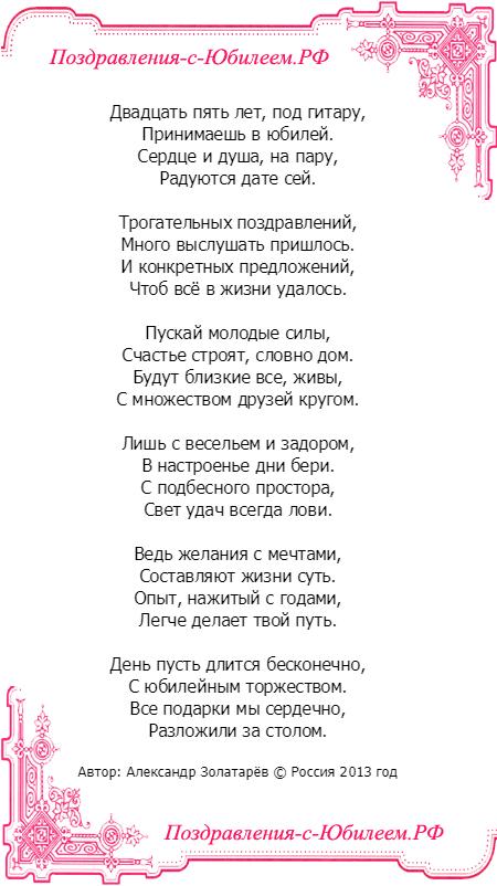 Двадцать пять лет стихи