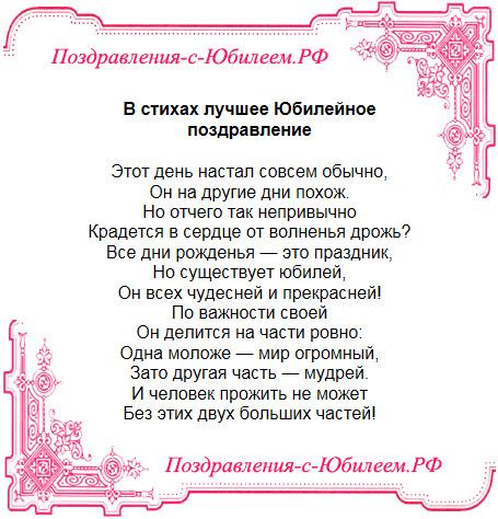 Поздравительная открытка «В стихах лучшее Юбилейное поздравление»