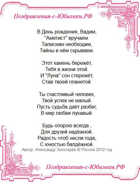 Поздравительная открытка «Вадиму поздравление с днем рождения»