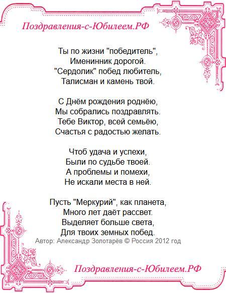 Поздравительная открытка «Виктору поздравление с днем рождения»