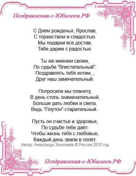 День, открытка с днем рождения ярослав