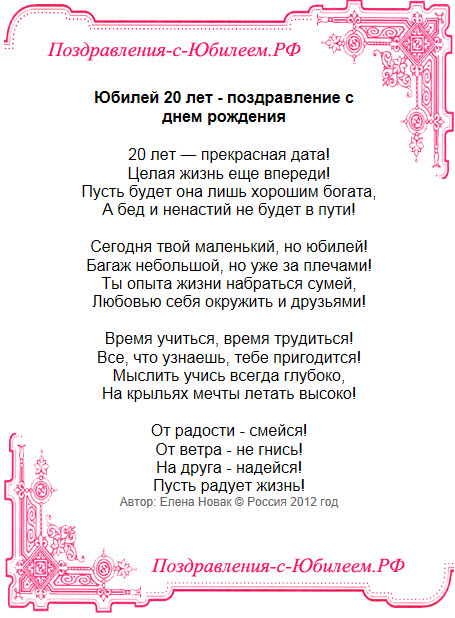 Поздравительная открытка «Юбилей 20 лет - поздравление с днем рождения»