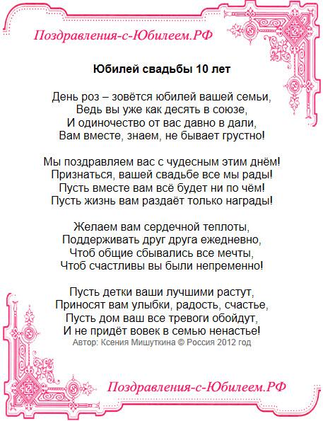 Поздравительная открытка «Юбилей свадьбы 10 лет»