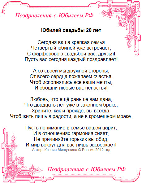 Поздравительная открытка «Юбилей свадьбы 20 лет»