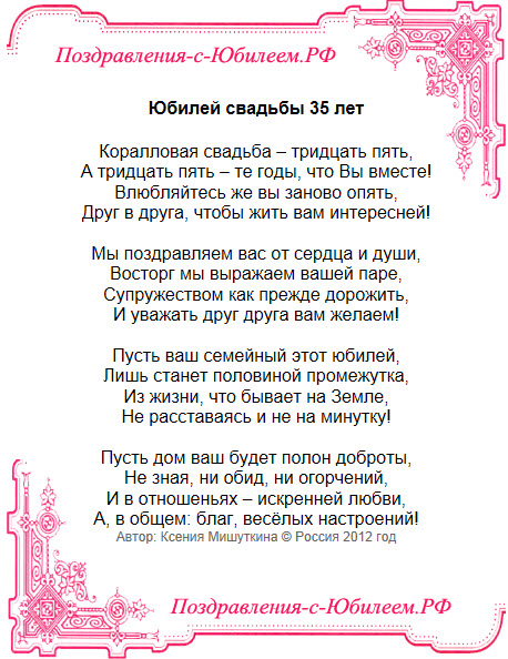 Поздравительная открытка «Юбилей свадьбы 35 лет»