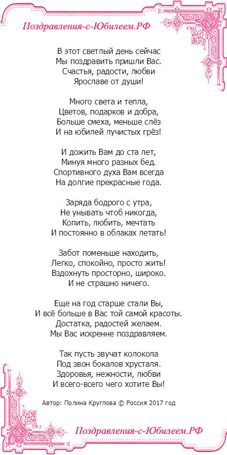 Поздравительная открытка «Юбилейное поздравление Ярославе в стихах»