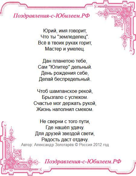 Поздравительная открытка «Юрию поздравление с днем рождения»